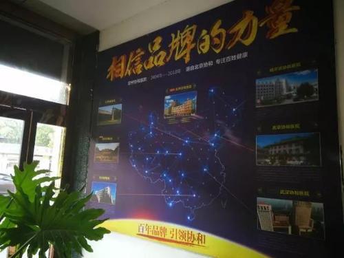 """4-2 图为记者9月28日在定州协和医院拍摄,该院在医院大厅展示自己""""源自北京协和""""。新华社记者 乌梦达 摄"""