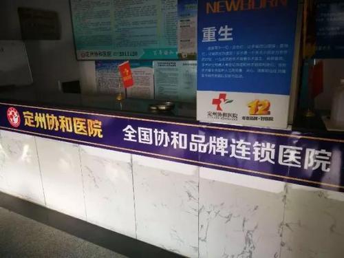"""4-3 图为记者9月28日在定州协和医院拍摄,该院在医院大厅宣称自己是""""全国协和品牌连锁医院""""。新华社记者 乌梦达 摄"""