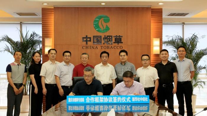 新华信用助力重庆市开展烟草行业信用监管