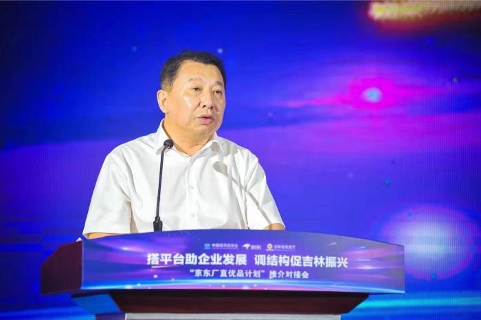 吉林省商务厅副厅长孟庆宇致辞