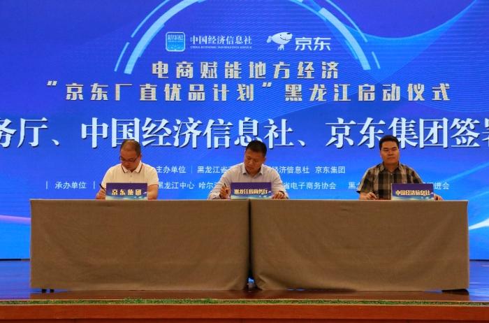 黑龙江省商务厅、中国经济信息社、京东集团联合签署合作备忘录