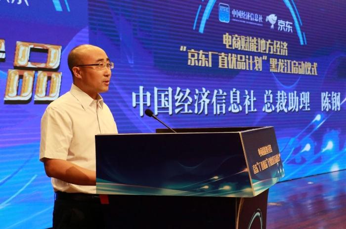 中国经济信息社总裁助理陈钢代表主承办单位致辞