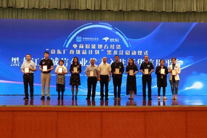 黑龙江省10家企业代表入驻新华信用平台