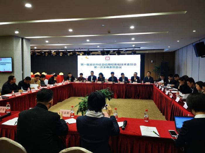 (图)第一届北京市社会信用标准化技术委员会第一次全体委员会议现场