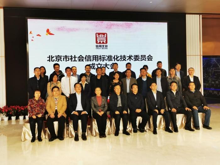 (图)北京市社会信用标准化技术委员会成立大会