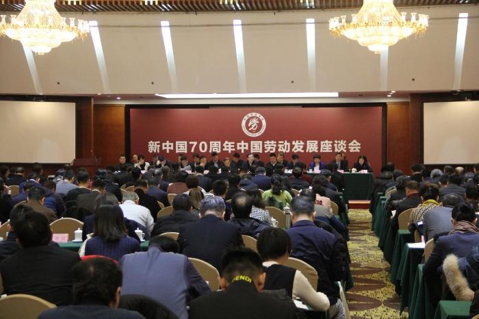 新中国70周年中国劳动发展座谈会现场